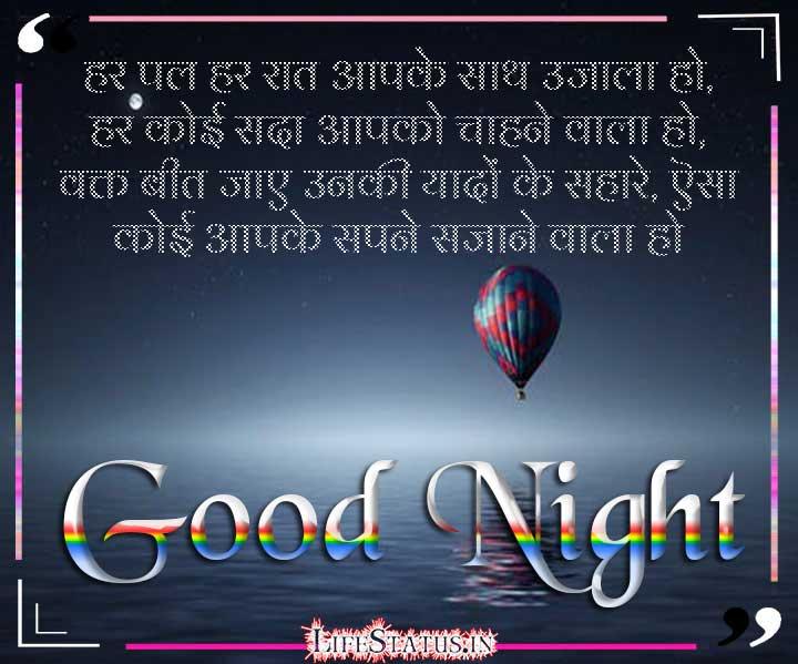 Hindi status Good Night  Photo HD Good Night  image Free