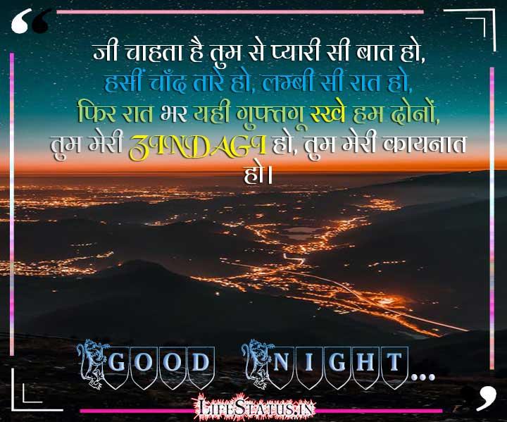 Hindi status Good Night  Wallpaper Pics Download