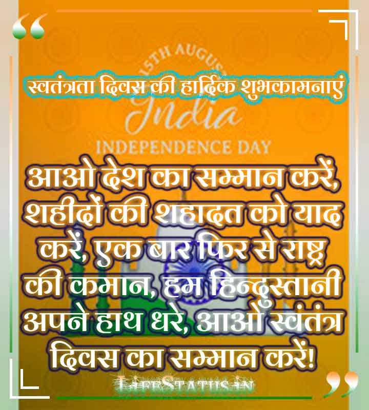 Independence Day Quotes Download Hindi Independence Day Quotes Pictures