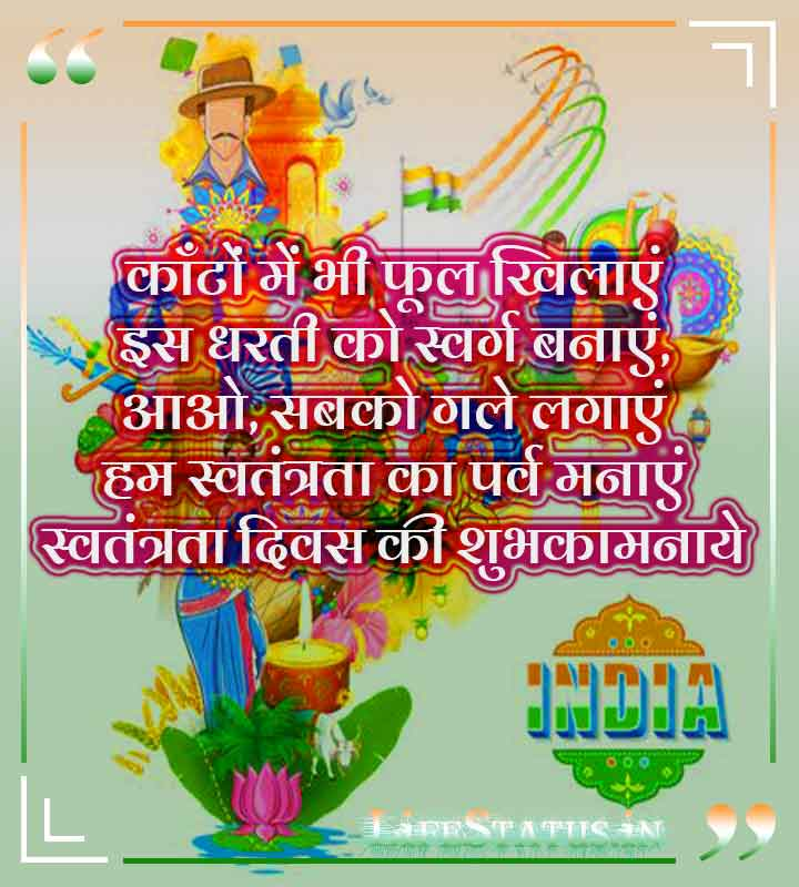 Independence Day Quotes Shayari Status with Images Photos