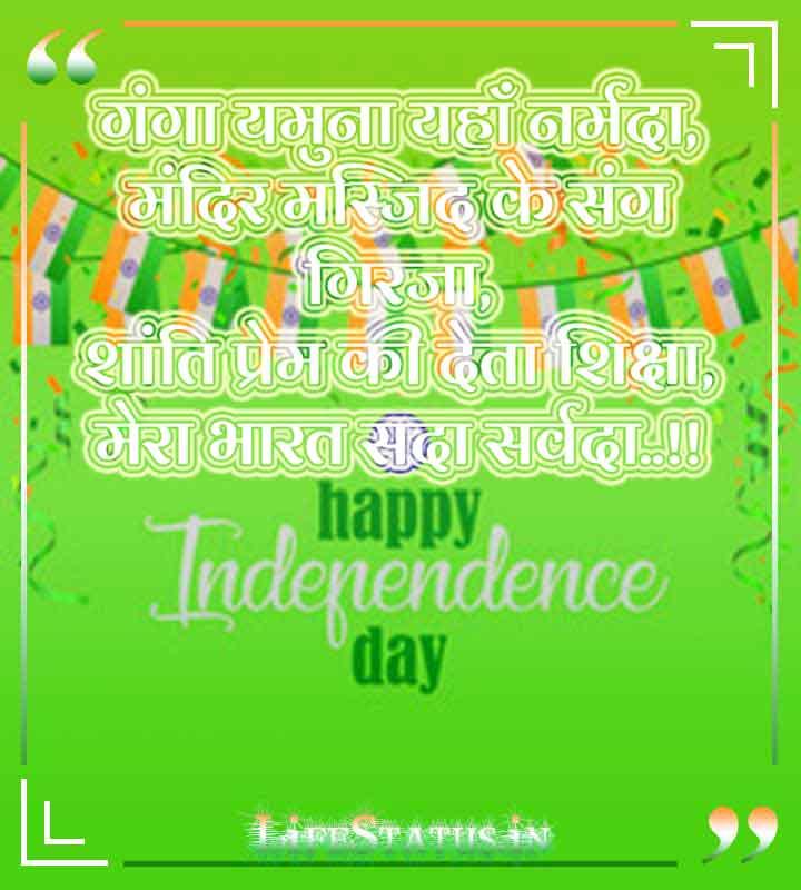 Independence Day Shayari Images Download