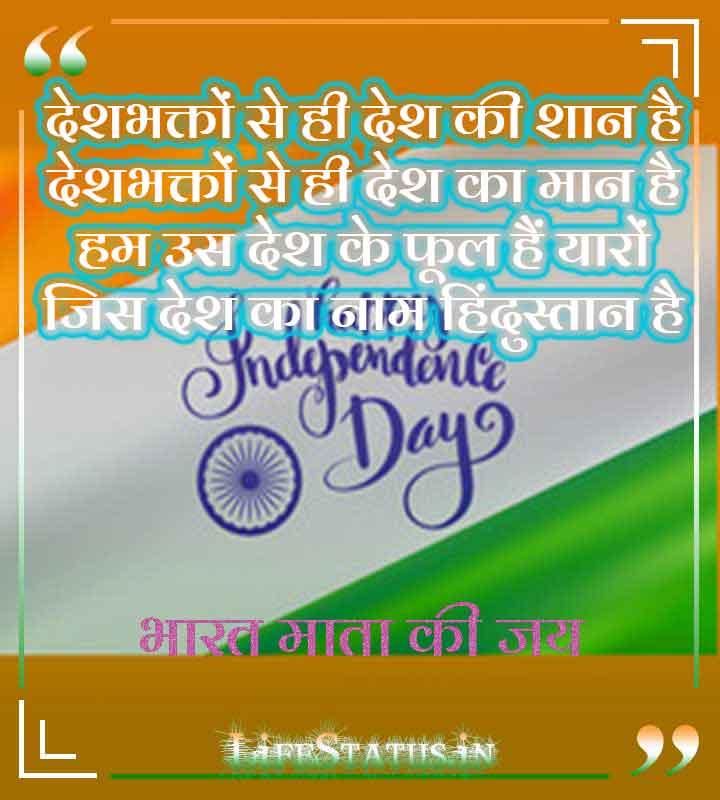 Independence Day Shayari Images Free Downlaod