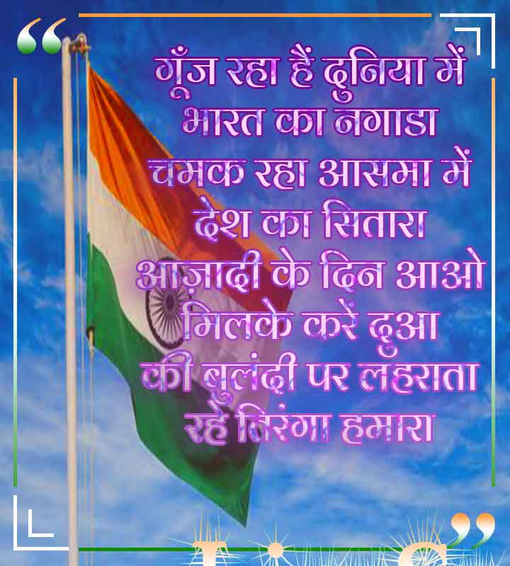 Independence Day Shayari Images Free Download New