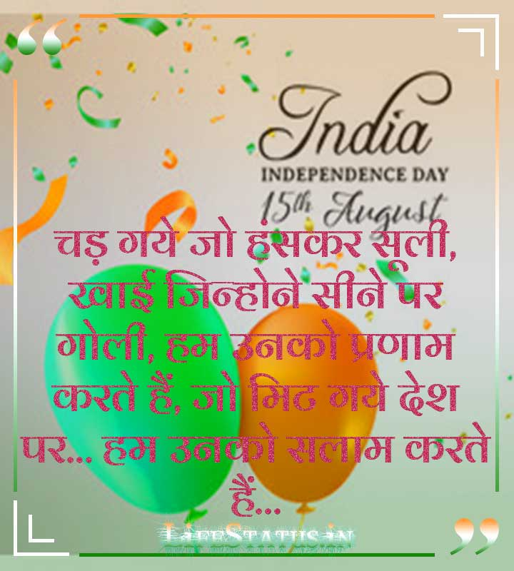 Independence Day Shayari Images Free Download With Good Morning