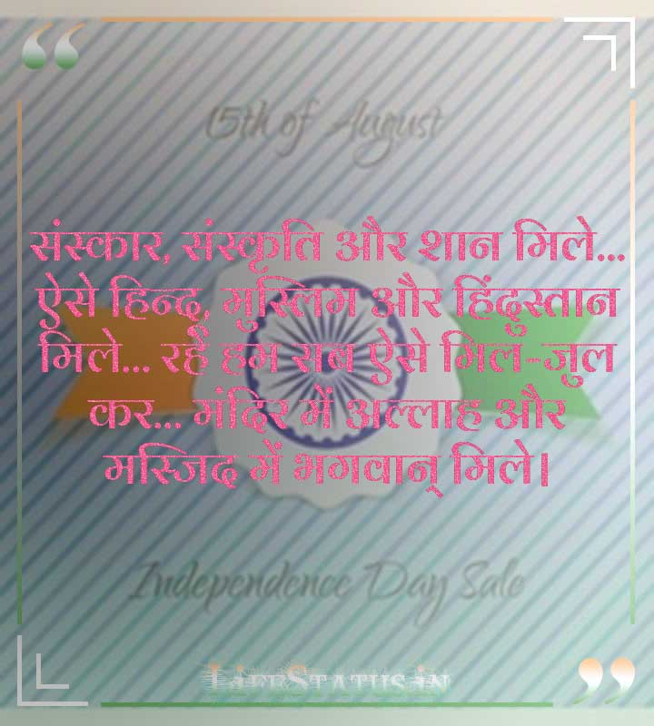 Independence Day Shayari Images Photo Free Download