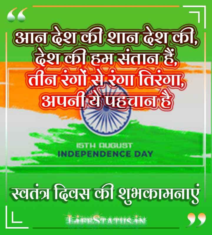 Independence Day Shayari Images Wallpaper Free Download