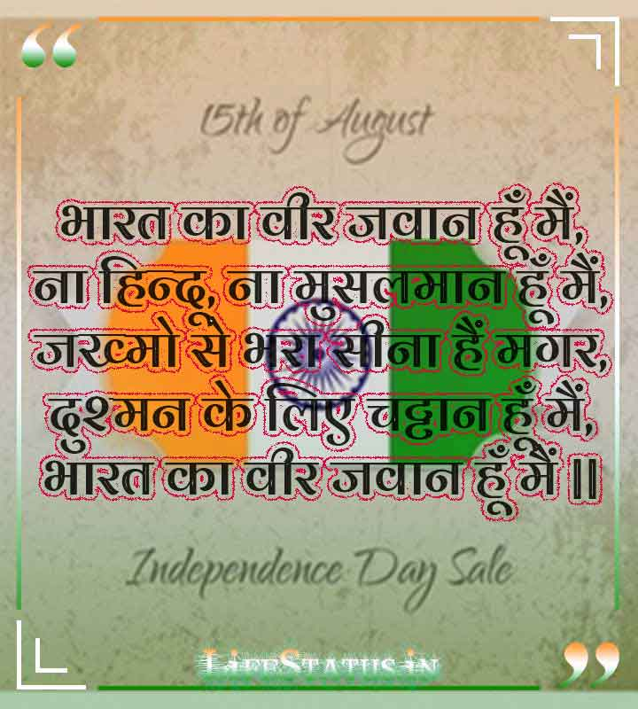 Independence Day Shayari Images Wallpaper latest Free For Whatsaap