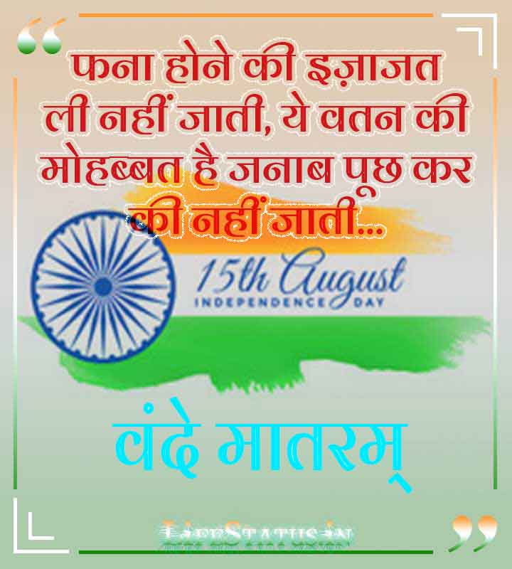 Independence Day Shayari Images With Best Quotes