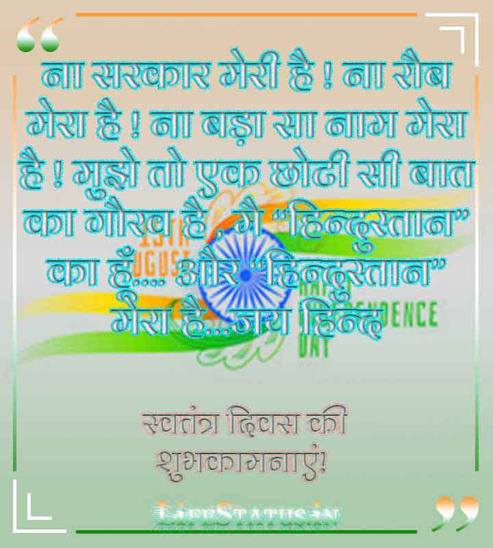 Independence Day Shayari Images for Whatsaap