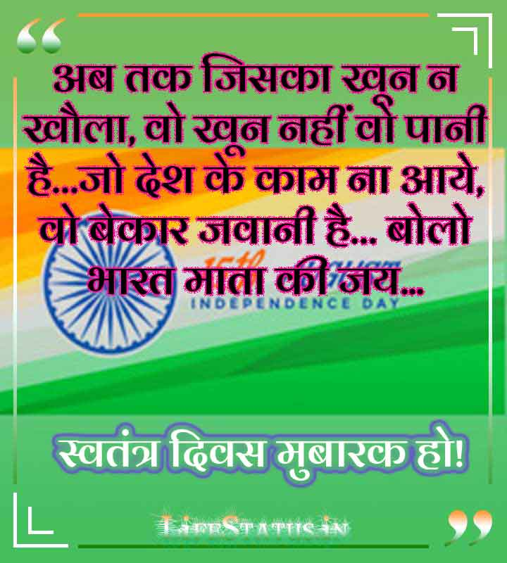 Independence Day Shayari Images for Whatsapp Download