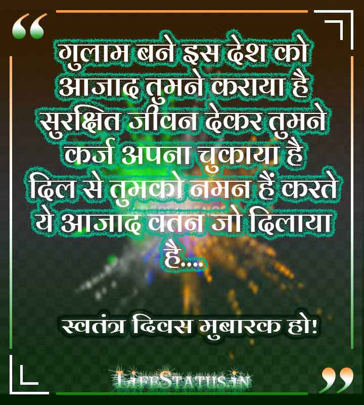 Independence Day Shayari Images for Whatsapp Independence