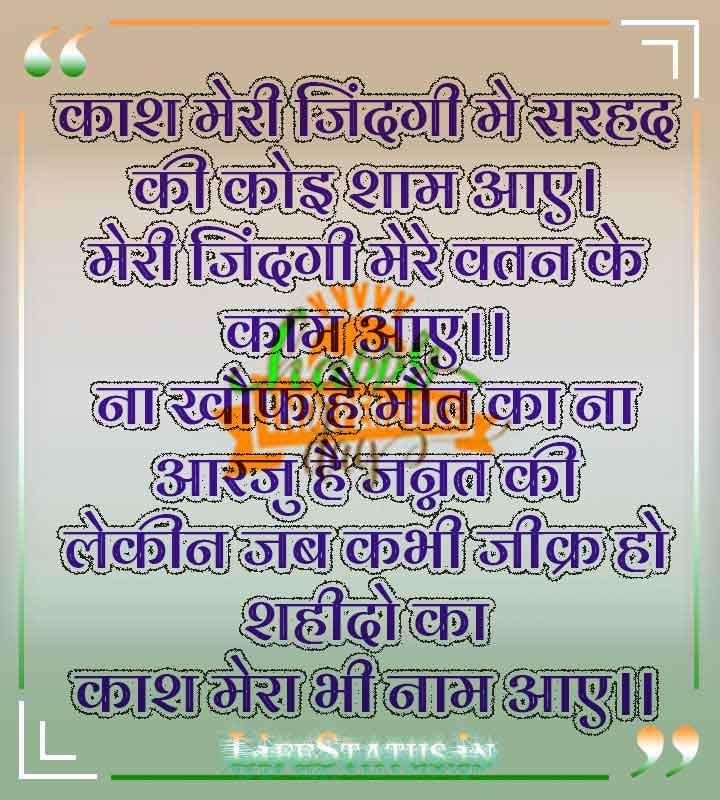 Independence Day Shayari Photo Download Hindi Quotes