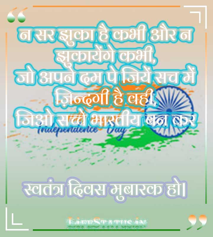 Independence Day Status Images In Hindi hindi
