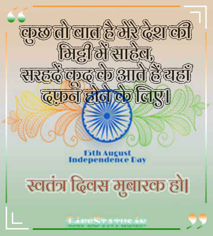 Independence Day Status Images In Hindi photo download