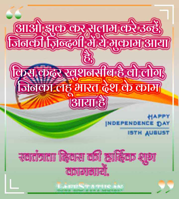 Independence Day Status Images In Hindi photo wallpaper download