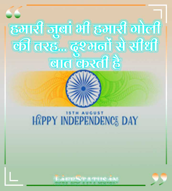 Independence Day Status image