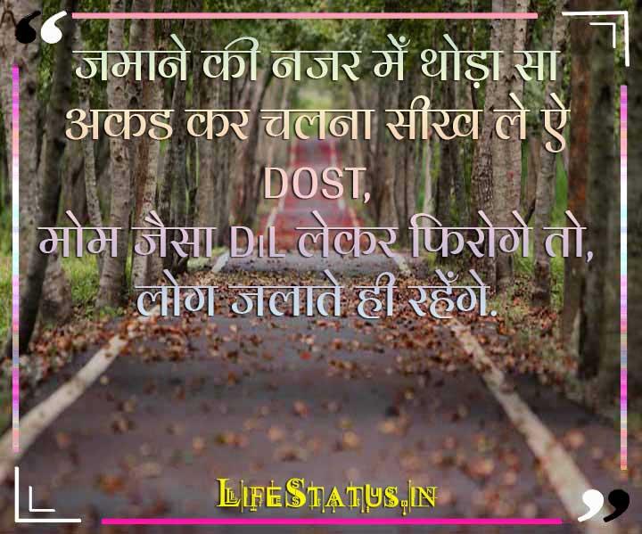 Inspirational Status Images In Hindi download