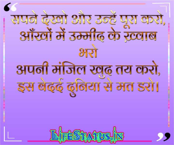 Inspirational Status Images In Hindi free hd