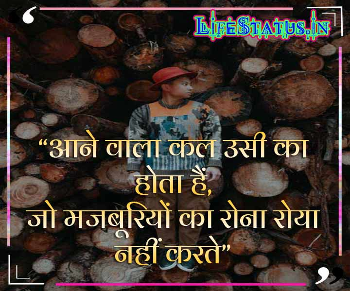 Inspirational Status Images In Hindi hd