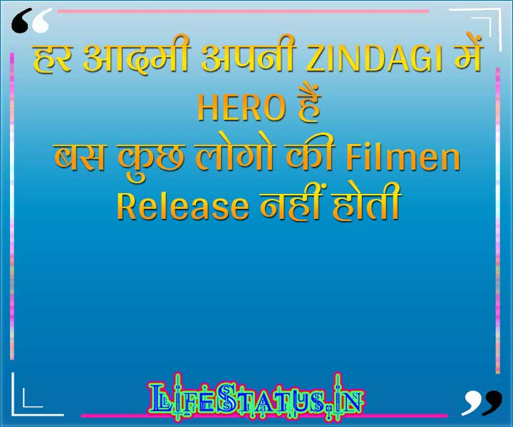 Inspirational Status Images In Hindi photo download