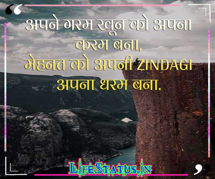 Inspirational Status Images In Hindi