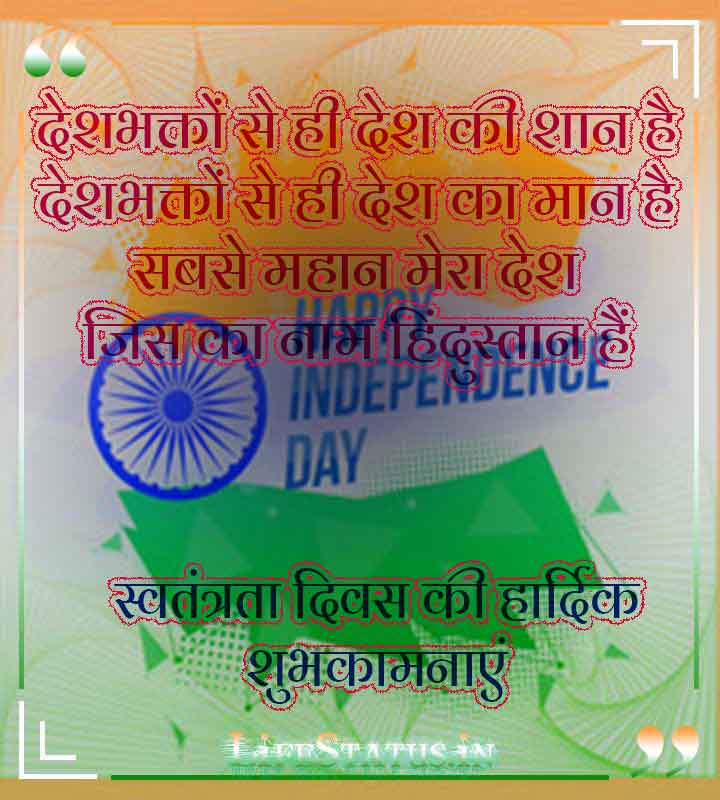 Latest Best Hindi Independence Day Status Photo Images Wallpaper Download