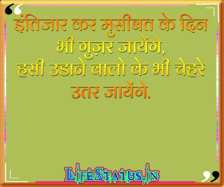 Latest Best Hindi Inspirational Status Photo Images Pics HD frEE Download