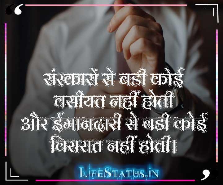 Latest Best Hindi Motivational Status Photo Images Wallpaper HD Download