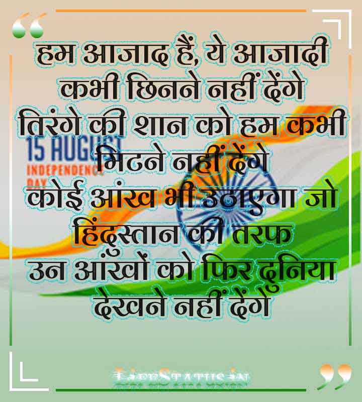 Latest Hindi Independence Day Quotes Pics