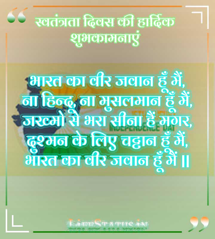 Latest Hindi Independence Day Quotes Wallpaper Download