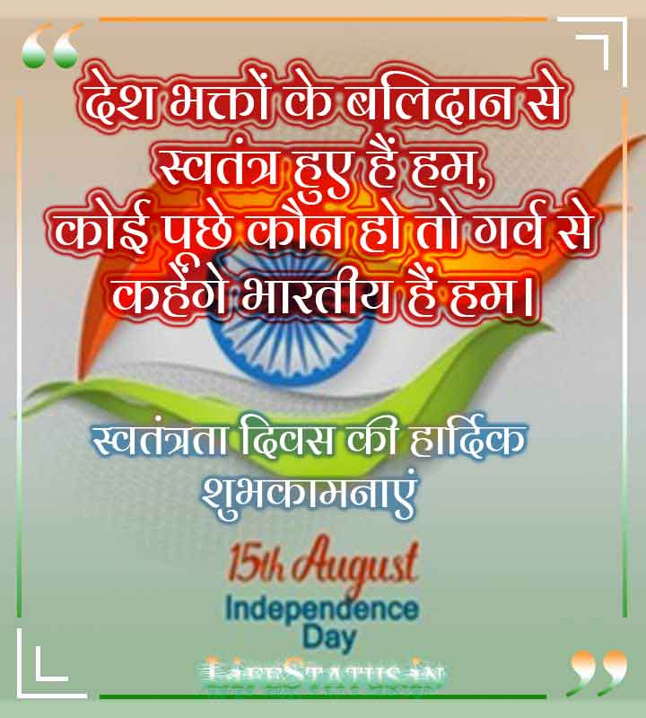 Latest Hindi Independence Day Status Wallpaper Photo Free Download