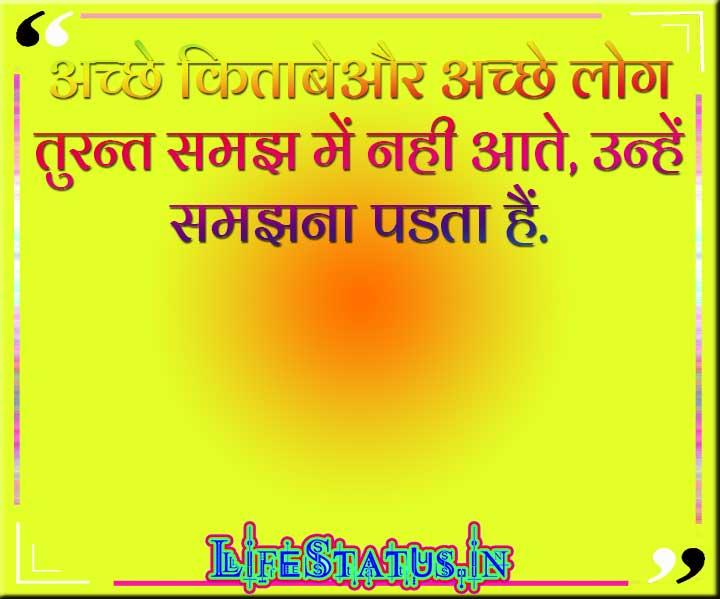 Latest Hindi Inspirational Status Wallpaper Photo Free HD Download