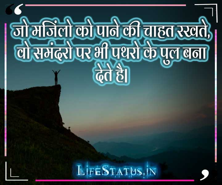 Latest Hindi Motivational Status Pictures Wallpaper Download