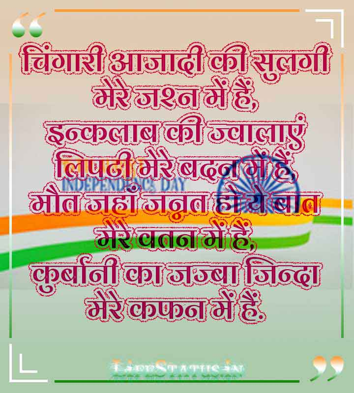 Latest Independence Day Quotes Photo Images Wallpaper Free For Whatsapp Free Download