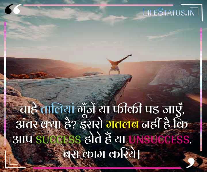 Life Inspirational Status in Hindi for Whatsapp