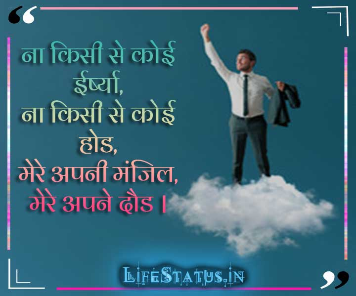 Motivational Images In Hindi free hd download