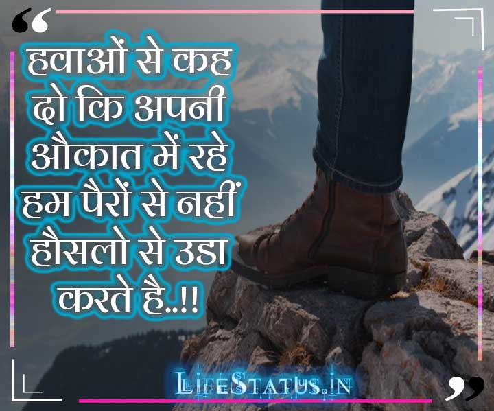 Motivational Photo For Whataap Latest Hindi