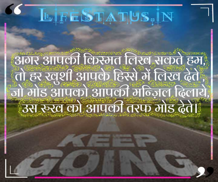 Motivational Quotes Pictures Free For Whatapp Hindi