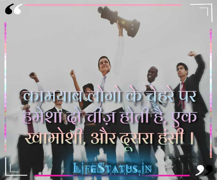 Motivational Status Images In Hindi hd download
