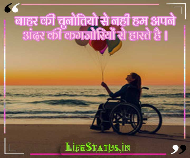 Motivational Status Images In Hindi photo hd