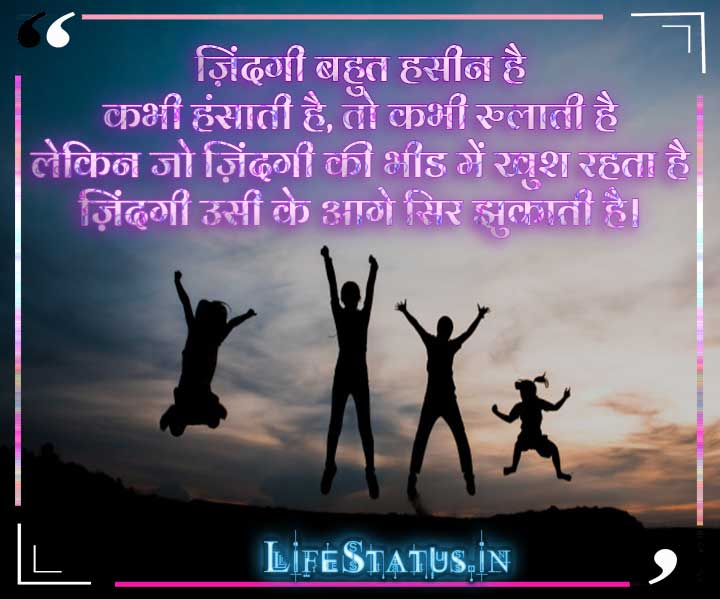 Motivational Status Images In Hindi photo pictures download