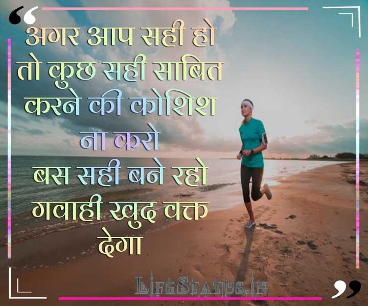 Motivational Status Images In Hindi wallpaper photo hd