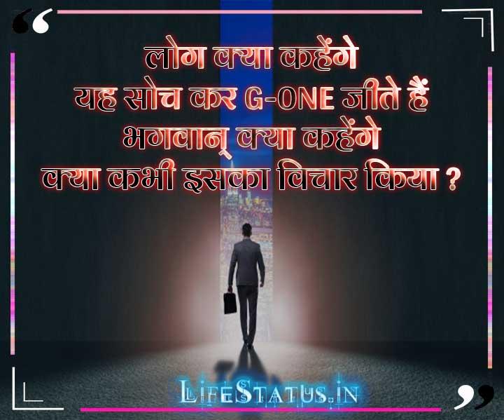 Motivational Status for Life