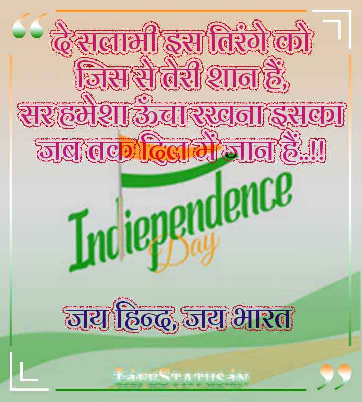 New Best Hindi Independence Day Status Images Photo Wallpaper Free Download