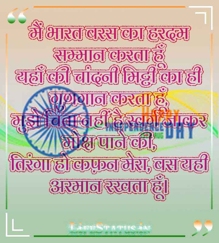 New Best Hindi Independence Day Status Photo Photo Free Download For Whatsapp