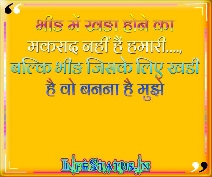 New Best Hindi Inspirational Status Photo Photo Free Download For Whatsaap