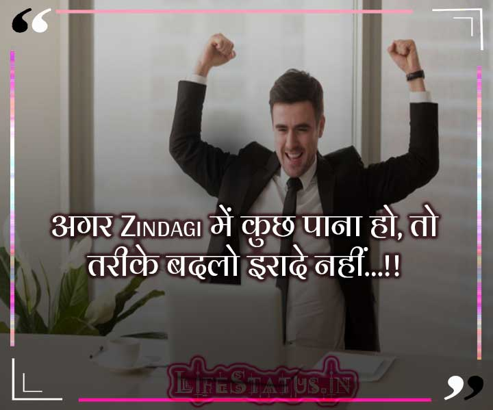 New Best Hindi Motivational Status Photo Free Download For Whatsaap