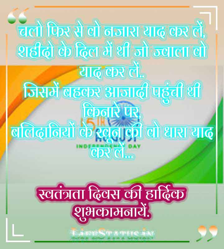 New Best Independence Day Status Images Photo for Whatsaap DP Images