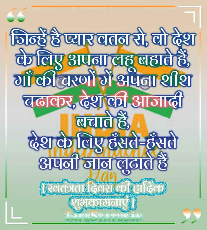 New Hindi Independence Day Status Images Wallpaper Photo free New For Whatsapp