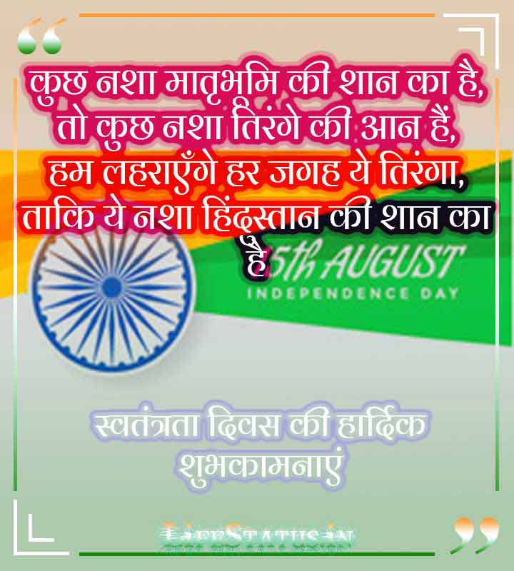 New Hindi Independence Day Status Wallpaper Images Photo Free Download In HD